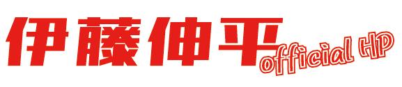 伊藤伸平公式HP